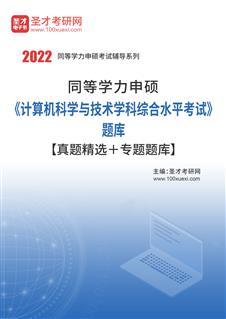 2020年同等学力申硕《计算机科学与技术学科综合水平考试》题库【真题精选+专题题库】