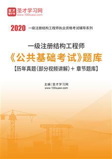 2020年一级注册结构工程师《公共基础考试》题库【历年真题(部分视频讲解)+章节题库】