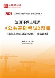 2020年注册环保工程师《公共基础考试》题库【历年真题(部分视频讲解)+章节题库】