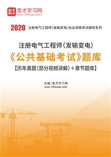2020年注册电气工程师(发输变电)《公共基础考试》题库【历年真题(部分视频讲解)+章节题库】