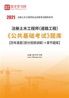 2020年注册土木工程师(道路工程)《公共基础考试》题库【历年真题(部分视频讲解)+章节题库】