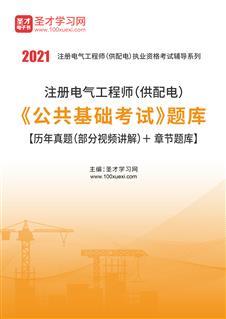 2020年注册电气工程师(供配电)《公共基础考试》题库【历年真题(部分视频讲解)+章节题库】