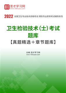 2020年卫生检验技术(士)考试题库【真题精选+章节题库】