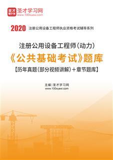 2020年注册公用设备工程师(动力)《公共基础考试》题库【历年真题(部分视频讲解)+章节题库】