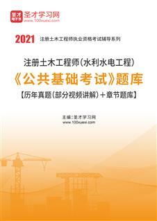 2020年注册土木工程师(水利水电工程)《公共基础考试》题库【历年真题(部分视频讲解)+章节题库】