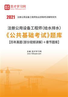 2020年注册公用设备工程师(给水排水)《公共基础考试》题库【历年真题(部分视频讲解)+章节题库】