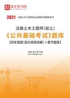 2020年注册土木工程师(岩土)《公共基础考试》题库【历年真题(部分视频讲解)+章节题库】