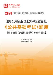 2020年注册公用设备工程师(暖通空调)《公共基础考试》题库【历年真题(部分视频讲解)+章节题库】