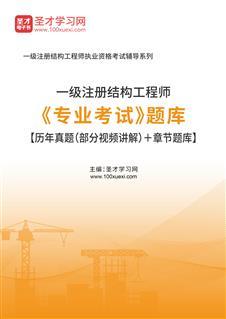 2020年一级注册结构工程师《专业考试》题库【历年真题(部分视频讲解)+章节题库】