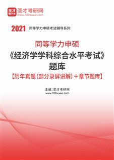 2020年同等学力申硕《经济学学科综合水平考试》题库【历年真题(部分录屏讲解)+章节题库】
