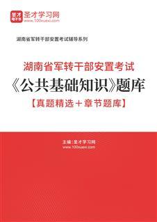 2020年湖南省军转干部安置考试《公共基础知识》题库【真题精选+章节题库】