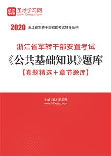 2020年浙江省军转干部安置考试《公共基础知识》题库【真题精选+章节题库】