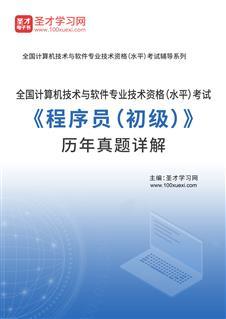 2020年5月全国计算机技术与软件专业技术资格(水平)考试《程序员(初级)》历年真题详解