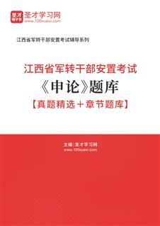 2020年江西省军转干部安置考试《申论》题库【真题精选+章节题库】