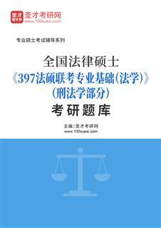 2021年全国法律硕士《397法硕联考专业基础(法学)》(刑法学部分)考研题库