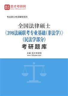 2021年全国法律硕士《398法硕联考专业基础(非法学)》(民法学部分)考研题库