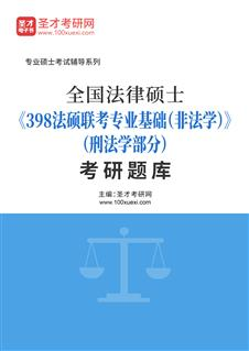 2021年全国法律硕士《398法硕联考专业基础(非法学)》(刑法学部分)考研题库