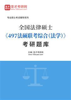 2021年全国法律硕士《497法硕联考综合(法学)》考研题库