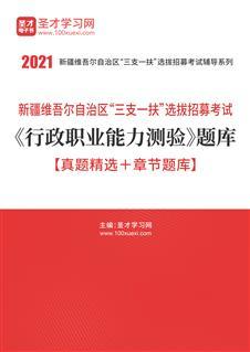 2020年辽宁省军转干部安置考试《申论》题库【真题精选+章节题库】