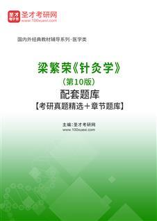 梁繁荣《针灸学》(第10版)配套题库【考研真题精选+章节题库】