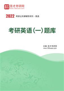 2021年考研英语(一)题库