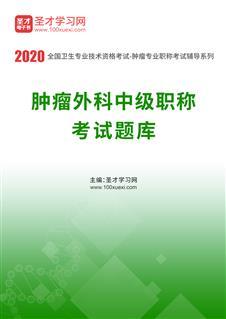 2020年肿瘤外科学中级职称考试题库