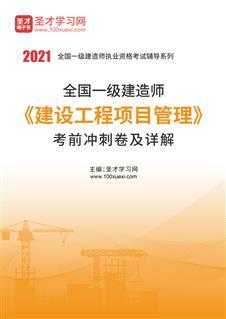 2020年一级建造师《建设工程项目管理》考前冲刺卷及详解