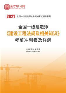 2020年一级建造师《建设工程法规及相关知识》考前冲刺卷及详解