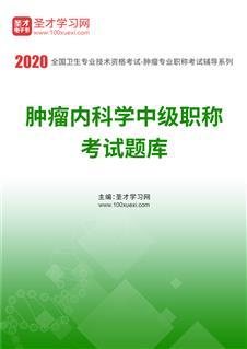 2020年肿瘤内科学中级职称考试题库