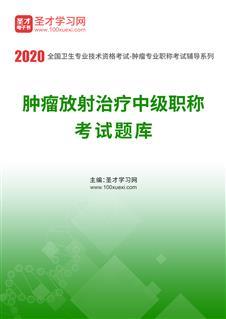 2020年肿瘤放射治疗学中级职称考试题库