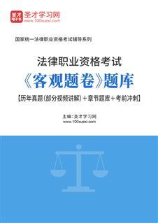2020年法律职业资格考试《客观题卷》题库【历年真题(部分视频讲解)+章节题库+考前冲刺】