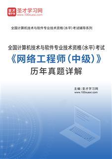 2020年5月全国计算机技术与软件专业技术资格(水平)考试《网络工程师(中级)》历年真题详解