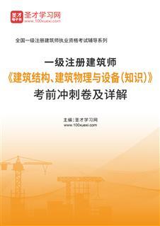 2021年一級注冊建筑師《建筑結構》考前沖刺卷及詳解