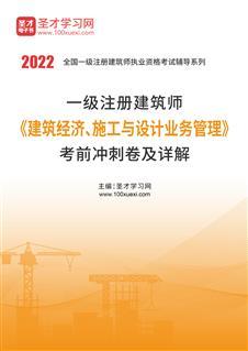 2021年一級注冊建筑師《建筑經濟、施工與設計業務管理》考前沖刺卷及詳解