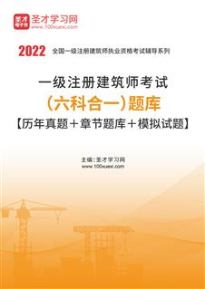 2020年一级注册建筑师考试(六科合一)题库【历年真题+章节题库+模拟试题】