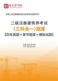 2021年二級注冊建筑師考試(二科合一)題庫【歷年真題+章節題庫+模擬試題】