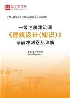 2021年一級注冊建筑師《建筑設計(知識)》考前沖刺卷及詳解