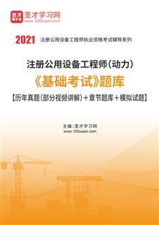 2020年注册公用设备工程师(动力)《基础考试》题库【历年真题(部分视频讲解)+章节题库+模拟试题】