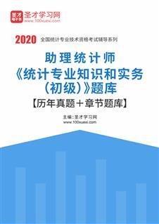 2020年助理统计师《统计专业知识和实务(初级)》题库【历年真题+章节题库】