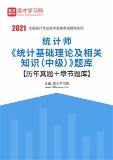2020年统计师《统计基础理论及相关知识(中级)》题库【历年真题+章节题库】