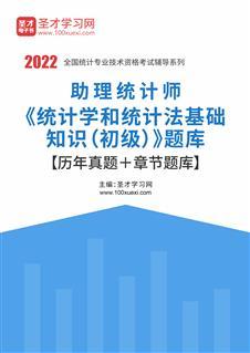 2020年助理统计师《统计学和统计法基础知识(初级)》题库【历年真题+章节题库】