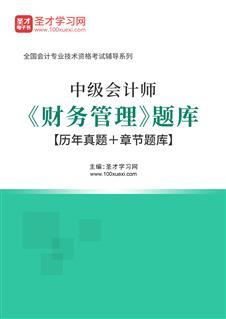 2020年中级会计师《财务管理》题库【历年真题+章节题库】