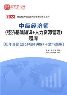 2020年中级经济师(经济基础知识+人力资源管理)题库【历年真题(部分视频讲解)+章节题库】