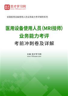 2020年医用设备使用人员(MRI技师)业务能力考评考前冲刺卷及详解