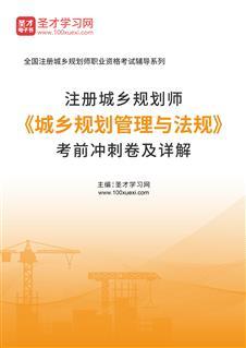 2020年注册城乡规划师《城乡规划管理与法规》考前冲刺卷及详解