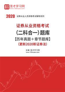 2020年证券从业资格考试(二科合一)题库【历年真题+章节题库】