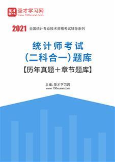 2020年统计师考试(二科合一)题库【历年真题+章节题库】