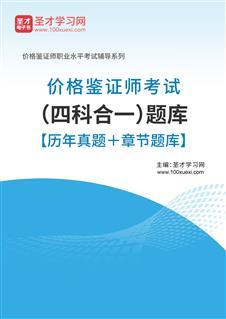 2020年价格鉴证师考试(四科合一)题库【历年真题+章节题库】