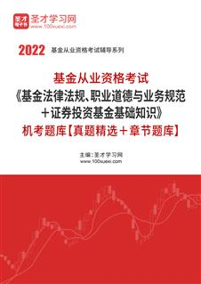 2020年基金从业资格考试《基金法律法规、职业道德与业务规范》+《证券投资基金基础知识》题库【历年真题+章节题库】