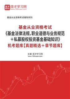 2020年基金从业资格考试《基金法律法规、职业道德与业务规范》+《私募股权投资基金基础知识》题库【历年真题+章节题库】